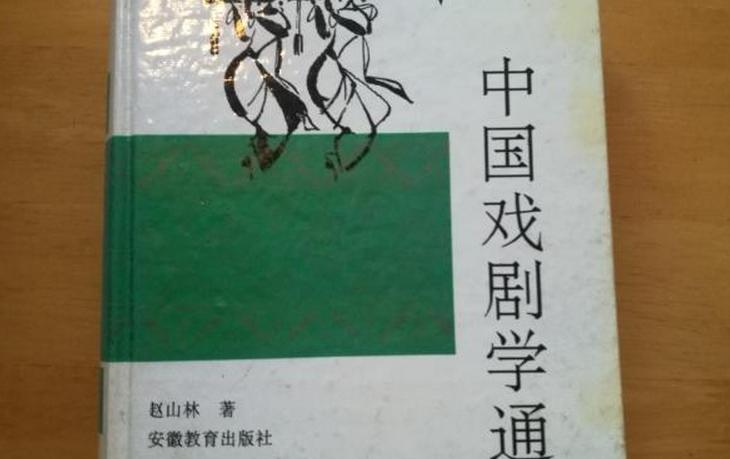 2019年全国戏剧学专业beplay官网赔钱的(20强)