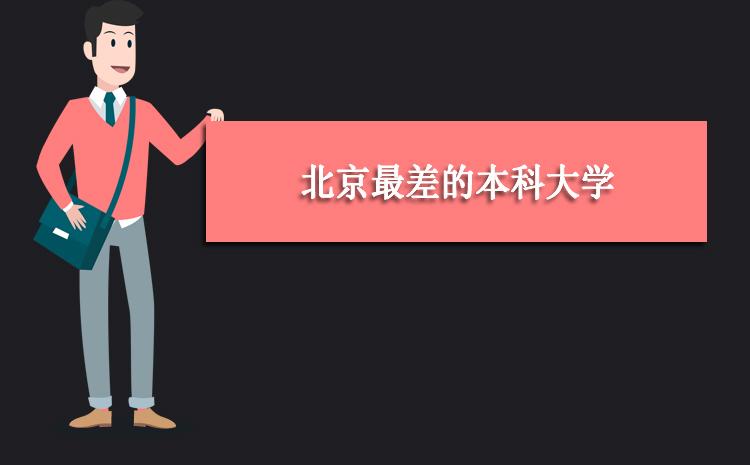 2020年北京最差的本科大学,北京有哪些比较差的本科大学名单