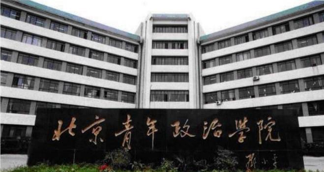 北京青年政治学院最新排名,2019年北京青年政治学院全国排名