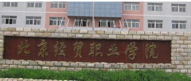 北京经贸职业学院最新排名,2019年北京经贸职业学院全国排名