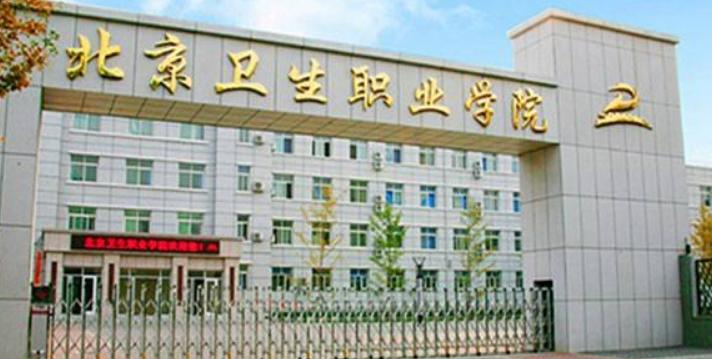 北京卫生职业学院最新排名,2019年北京卫生职业学院全国排名