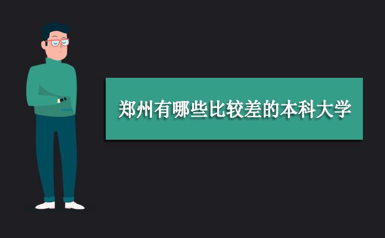 2020年郑州最差的本科大学,郑州有哪些比较差的本科大学名单