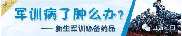 2019年大学大一新生必读军训手册(注意事项)