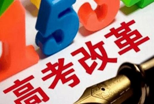 2018年福建时时彩开奖号码改革方案最新消息:强调综合成绩、取消五项加分