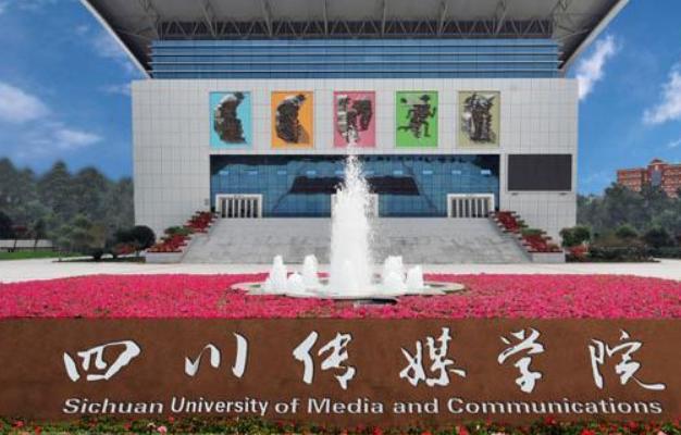 四川有哪些民办大学,2019年四川民办大学排名
