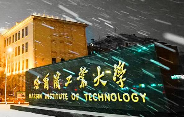 2019年黑龙江985大学名单,黑龙江985大学分数线排名