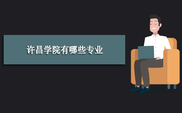 许昌学院通知书_2020年许昌学院录取分数线是多少 全国各省录取最低录取位次及 ...