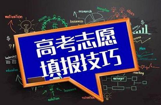 2019年河南福建时时彩开奖号码志愿填报时间安排及各批次填报指南