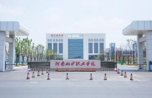 2019河南地礦職業學院有哪些專業,好的重點王牌專業排名