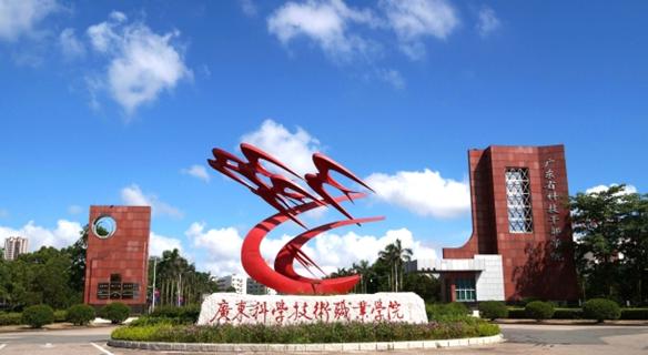 广东科学技术职业学院怎么样,排名好不好 高考助手网