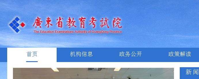 廣東省教育考試院官網:www.eeagd.edu.cn