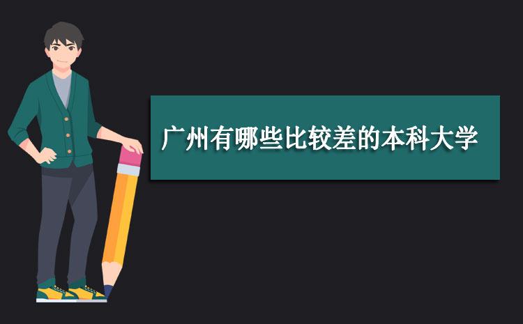 2020年广州最差的本科大学,广州有哪些比较差的本科大学名单