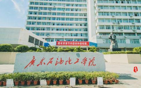 廣東石油化工學院最新排名,2019年廣東石油化工學院全國排名