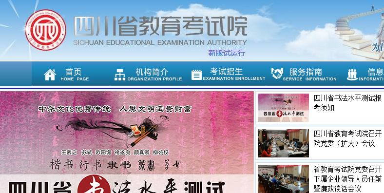 四川省教育考試院官網:www.sceea.cn
