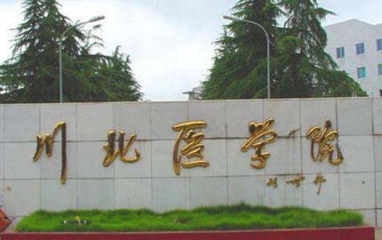 2019年川北醫學院最好的專業排名及重點特色專業目錄