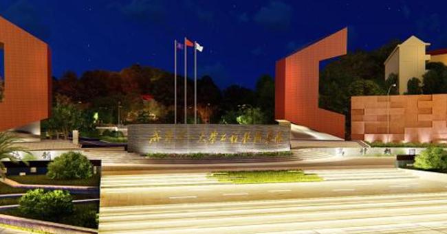 2019年成都理工大學工程技術學院最好的專業排名及重點特色專業目錄