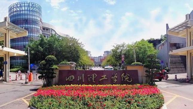 2019年四川理工學院最好的專業排名及重點特色專業目錄