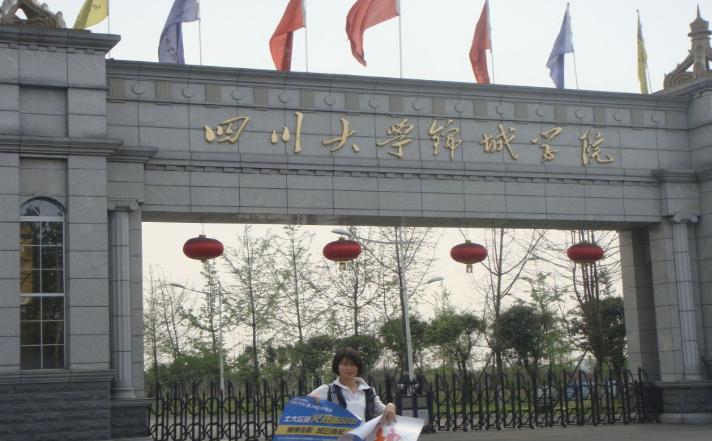 2019年四川大學錦城學院最好的專業排名及重點特色專業目錄