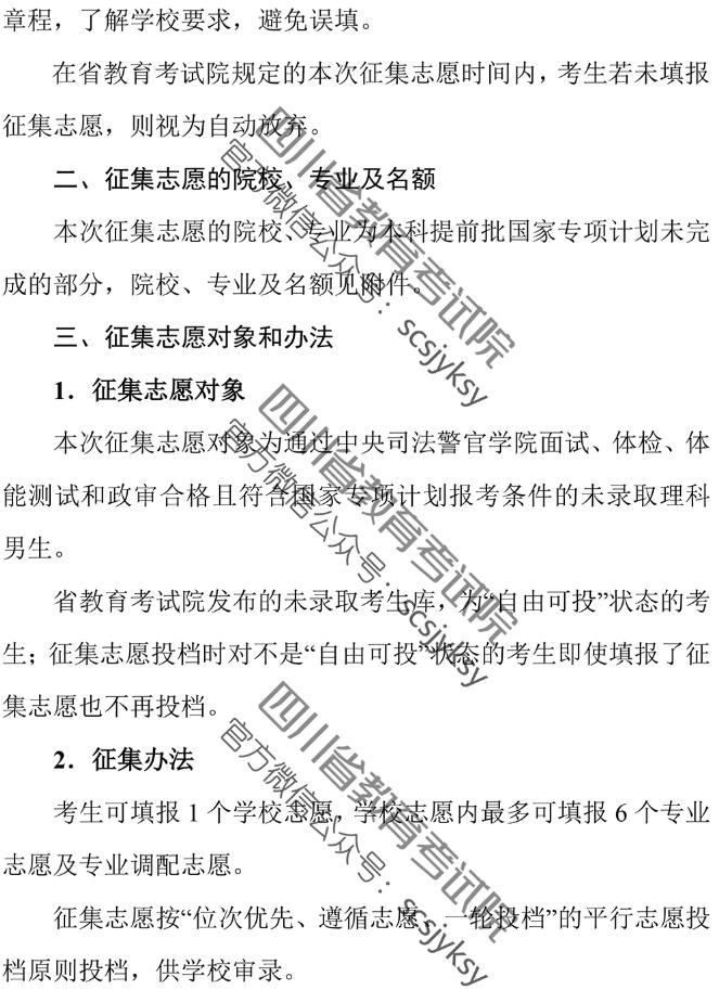 2019年四川本科提前批國家專項計劃未完成計劃院校征集志愿通知