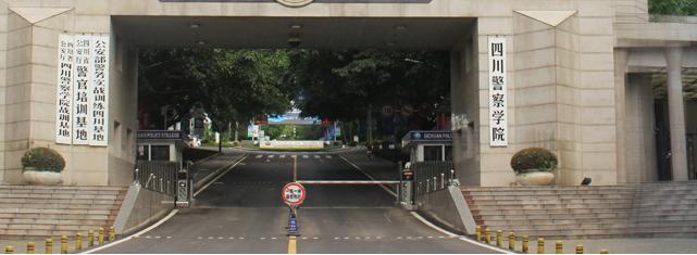 2019年四川警察學院新生開學報到時間及入學指南注意事項