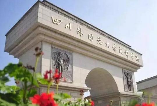 2019年四川外国语大学成都学院新生开学报到时间及入学指南注意事项