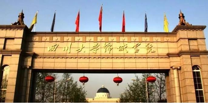 2019年四川大学锦城学院新生开学报到时间及入学指南注意事项