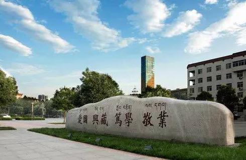 2021年西藏一本文科大学排名及录取分数线排名