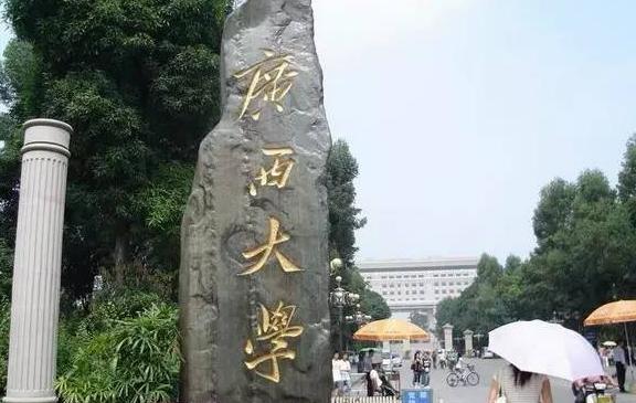 2019广西985大学名单排名及最低录取分数线