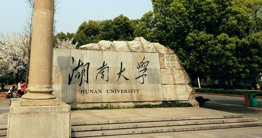 2021年湖南211大学名单排名及录取分数线