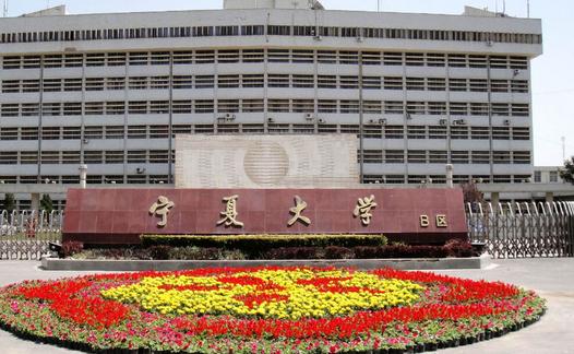 2021年宁夏211大学名单排名及录取分数线
