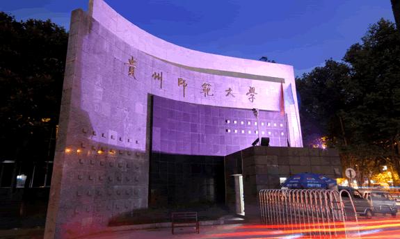 貴州省大學排名2019年最新排名【校友會排名】
