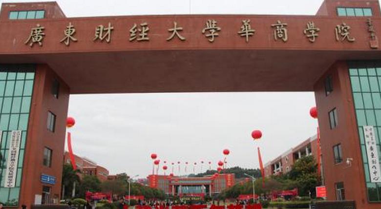 廣東財經大學華商學院排名2019最新排行榜第38名