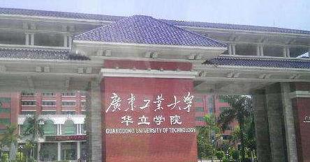 廣東工業大學華立學院排名2019最新排行榜第53名
