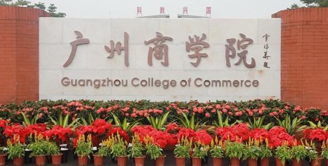 廣州商學院最新排名 2019廣州商學院排名第50名