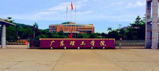 廣東理工學院最新排名 2019廣東理工學院排名第121名