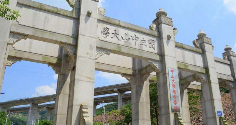 中山大學南方學院排名2019最新排行榜第56名