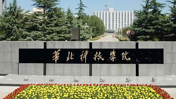 華北科技學院最新排名 2019華北科技學院排名第474名