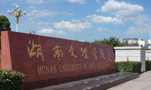 湖南文理学院最新排名 2021湖南文理学院排名第459名