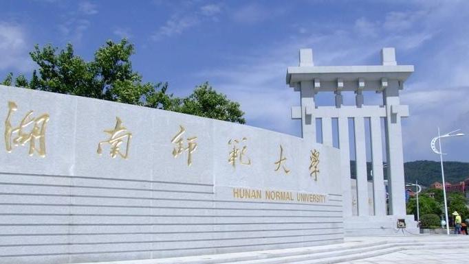 湖南师范大学最新排名 2021湖南师范大学排名第61名
