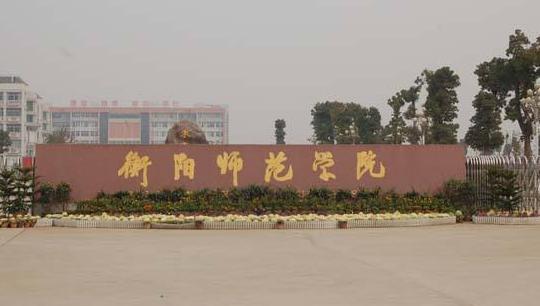 衡阳师范学院最新排名 2021衡阳师范学院排名第443名