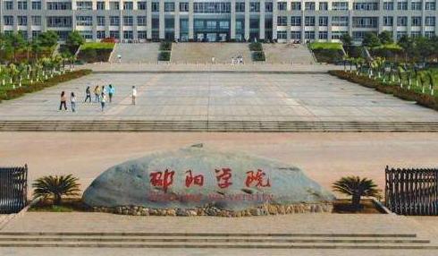 邵阳学院最新排名 2021邵阳学院排名第487名