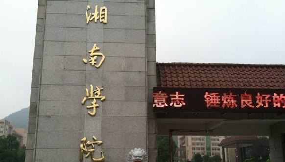 湘南学院最新排名 2021湘南学院排名第569名