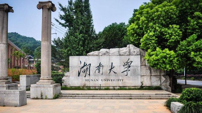 湖南大学最新排名 2021湖南大学排名第30名
