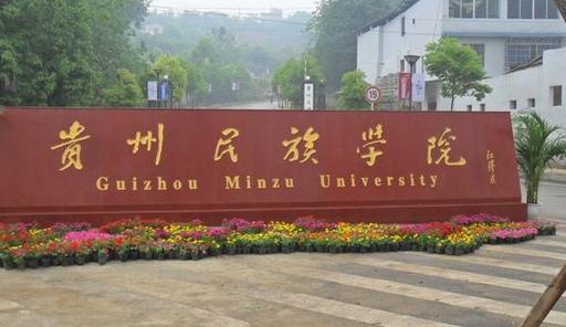 貴州民族大學最新排名 2019貴州民族大學排名第337名