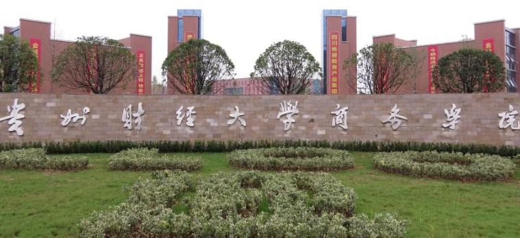 貴州財經大學商務學院排名2019最新排行榜第187名