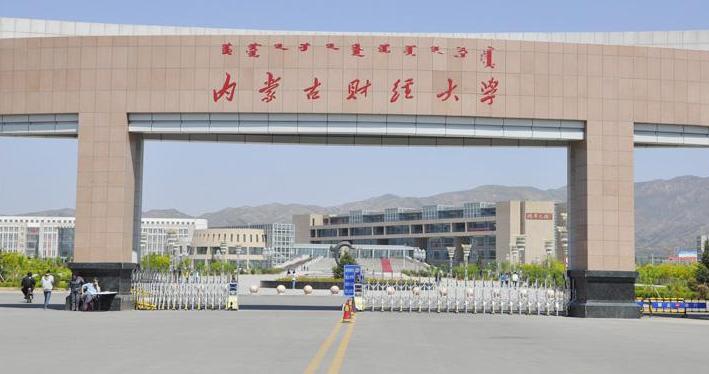 內蒙古財經大學最新排名 2019內蒙古財經大學排名第397名