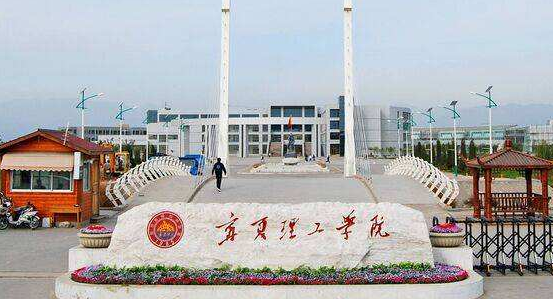 宁夏理工学院最新排名 2021宁夏理工学院排名第73名