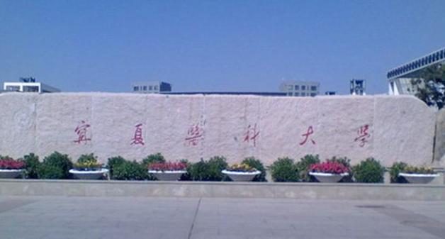 宁夏医科大学最新排名 2021宁夏医科大学排名第304名
