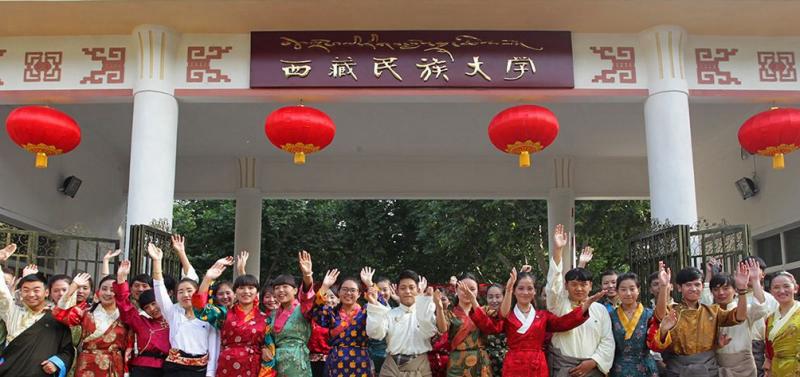 西藏民族大学最新排名 2021西藏民族大学排名第328名