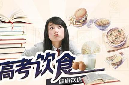 高考饮食误区:高考前不可盲目服用补脑类保健品